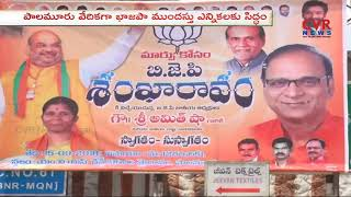 Telangana BJP Leaders To Start Election Campaign From Palamuru Bahiranga Sabha | CVR News - CVRNEWSOFFICIAL