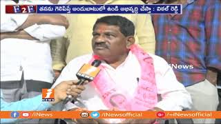 TRS Candidate Vital Reddy Face To Face Over Election Campaign In Mudhole Constituency | iNews - INEWS