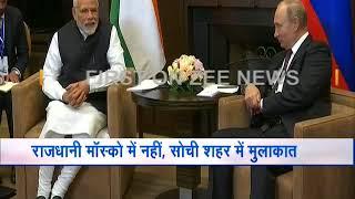 1st on ZEE NEWS: PM Modi meets Russian President Vladimir Putin in Sochi - ZEENEWS