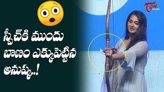 స్పీచ్ కి ముందు బాణం ఎక్కుపెట్టిన అనుష్క..! | HIT Movie Pre Release Event | TeluguOne - TELUGUONE