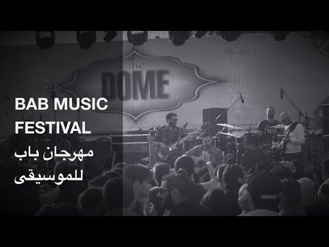 Abdulrahman Mohammed in Bab music festival-عبدالرحمن محمد في مهرجان باب للموسيقى - اتفرج تيوب