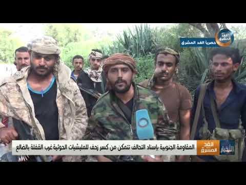 بإسناد التحالف.. المقاومة الجنوبية تكسر زحف مليشيا الحوثي بالضالع
