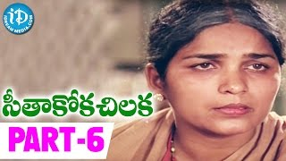 Seethakoka Chilaka Full Movie Part 6 || Karthik, Aruna Mucherla || P Bharathiraja || Ilayaraja - IDREAMMOVIES