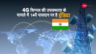 4G speed slowest in India, not even half of Pakistan | भारत में पाक से भी धीमी है 4G स्पीड - ZEENEWS