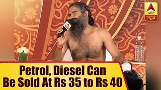 Petrol, Diesel can be sold at Rs 35 to Rs 40, says Baba Ramdev - ABPNEWSTV
