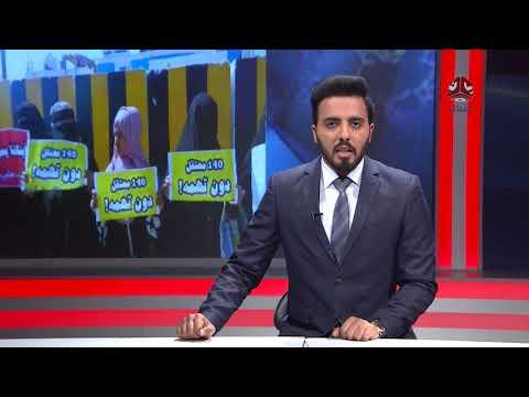 موجز الاخبار | 18-01-2018 | تقديم هشام الزيادي  | يمن شباب