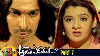 Aame Evaru Telugu Horror Movie HD | Aarthi Agarwal | Anil Kalyan | Dhanraj | Part 7 | Mango Videos - MANGOVIDEOS