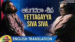 Yettaagayya Shiva Video Song With English Translation | Aatagadharaa Siva Songs | Chandra Siddarth - MANGOMUSIC