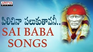 Pilichinaa Palukuthavani - Sai Baba Songs | G.R.Naren | Telugu Popular Devotional Songs - ADITYAMUSIC