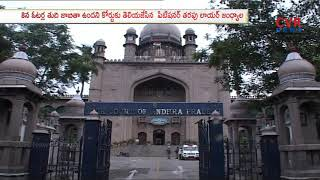 Highcourt hearing petition on alleged irregularites in telangana voters | CVR News - CVRNEWSOFFICIAL