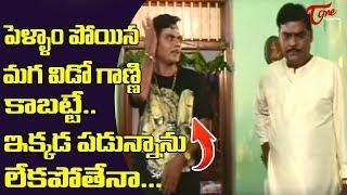 పెళ్ళాం పోయిన మగ విడో గాణ్ణి కాబట్టి ఇక్కడ పడున్నాను..లేకపోతేనా.. | Telugu Comedy VIdeos | NavvulaTV - NAVVULATV