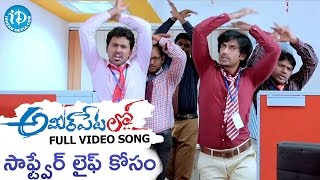 Ameerpet Lo Movie Video Songs - Software Life Full Video Song | Aswini | Srikanth | Murali Leon - IDREAMMOVIES