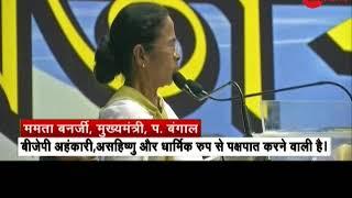 Deshhit: Mamata calls BJP 'militant' organisation, takes veiled jibe at Dilip Ghosh - ZEENEWS