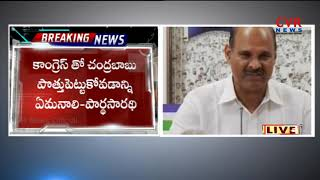 YCP Leader Parthasarathy Slams Chandrababu Over TDP - Congress Alliance | CVR News - CVRNEWSOFFICIAL