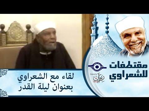 الشيخ الشعراوي | لقاء مع الشعراوي بعنوان ليلة القدر