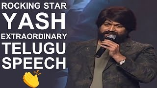 Rocking Star Yash Extraordinary Telugu Speech At KGF Pre Release Event | TFPC - TFPC