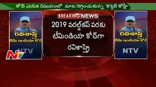 Ravi Shastri Appointed as Team India Coach || NTV - NTVTELUGUHD
