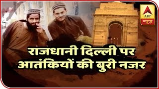 2 terrorists enter Delhi: Know all about them - ABPNEWSTV