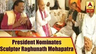 Kaun Jitega 2019: President Nominates Sculptor Raghunath Mohapatra Among Others To Rajya Sabha - ABPNEWSTV