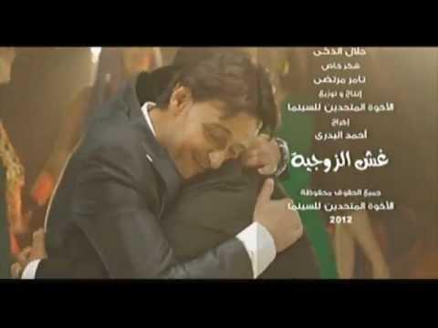 كليب رامز جلال و عبد الباسط حمودة اغنية قاهر النساء