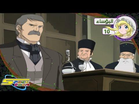 البؤساء - الحلقة ١٠ - سبيستون | Les Miserables - Ep 10 - SpaceToon