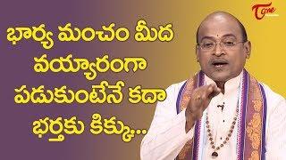 భార్య మంచం మీద వయ్యారంగా పడుకుంటేనే కదా భర్తకు కిక్కు... ! | Garikapati Narasimha Rao | TeluguOne - TELUGUONE