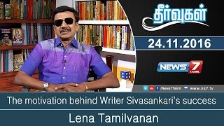 The motivation behind Writer Sivasankari's success | Theervugal | News7 Tamil