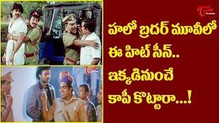 హలో బ్రదర్ మూవీలో ఈ సీన్ ఇక్కడి నుండే కాపీ కొట్టారా.. | Ultimate Movie Scenes | TeluguOne - TELUGUONE