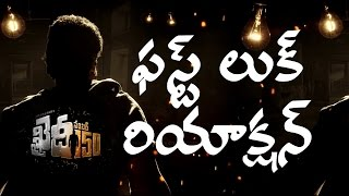 Reaction for Chiranjeevi's 'Khaidi No 150' first look motion poster | Boss Is Back - IGTELUGU