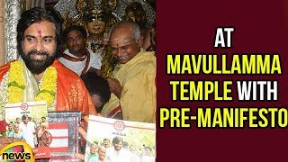 Pawan Kalyan at Mavullamma Temple with Manifesto | Pawan Kalyan Latest News | Mango News - MANGONEWS