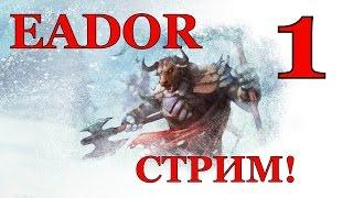 ЭАДОР ВЛАДЫКИ МИРОВ  Горькая Правда!  часть 1