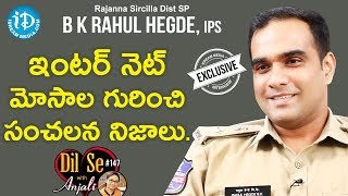 Rajanna Sirisilla Dist SP Rahul Hegde IPS Full Interview || Dil Se With Anjali #147 - IDREAMMOVIES