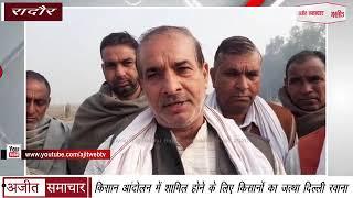 video : रादौर: किसान आंदोलन में शामिल होने के लिए किसानों का जत्था दिल्ली रवाना