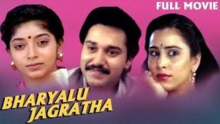 Bharyalu Jagratha Full Length Telugu Movie | భార్యలూ జాగ్రత్త | Raghu | Geeta | Sitara - RAJSHRITELUGU