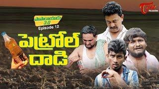 పెట్రోల్ దాడి | Paparayudu 3.0 | Epi #12 | by Ram Patas | TeluguOne Originals - TELUGUONE