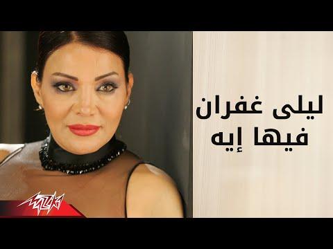كليب ليلى غفران - اغنية فيها إيه 2011
