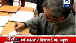 Omar Abdullah files nomination from Sonawar constituency in Srinagar - ABPNEWSTV