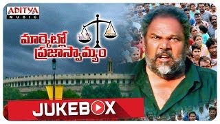 Marketlo Prajaswamyam Full Songs Jukebox || R. Narayana Murthy, Madhavi - ADITYAMUSIC