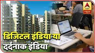 Digital India? Mumbai faces issues in getting property registered - ABPNEWSTV