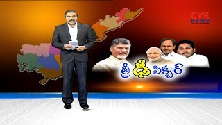 త్రీ ఢీ పిక్చర్ | CM Chandrababu new strategy for Modi and Jagan , KCR | CVR News - CVRNEWSOFFICIAL
