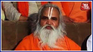 Ayodhya में नित्य गोपाल दास के जन्मदिन पर साधु-संतों का जमावड़ा, फिर छिड़ा राम मंदिर का राग - AAJTAKTV