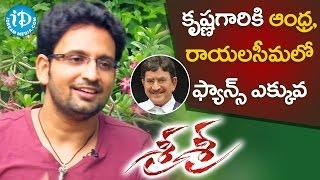 Super Star Krishna Fans Are More In Andhra And Rayalaseema - Kushal Kaushik || Talking Movies - IDREAMMOVIES