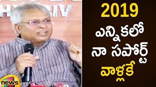 Undavalli Clarifies Over His Support To The Party In AP 2019 Elections | Undavalli Arun Kumar Speech - MANGONEWS