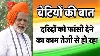 #जश्न-ए-आजादी: We need to make country free from mentality of rape: PM Modi - ABPNEWSTV