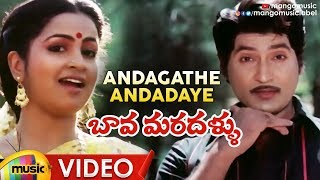 Sobhan Babu Hit Songs | Andagathe Andadaye Video Song | Bava Maradallu Movie | Radhika | Mango Music - MANGOMUSIC