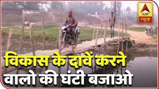 Ghanti Bajao: Residents of 15 villages in Moradabad build wooden bridge to cross a river - ABPNEWSTV