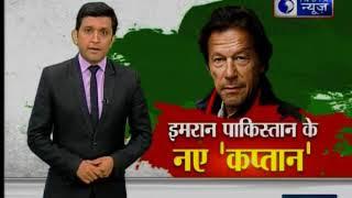 पाकिस्तान के नये कप्तान बने इमरान खान, देश के 22वें प्रधानमंत्री के तौर पर ली शपथ - ITVNEWSINDIA