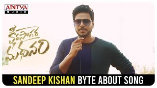 Sandeep kishan Byte about song  | Ksheera Saagara Madhanam movie |  Ajay arasada - ADITYAMUSIC