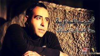 """بالفيديو  محمد عدوية يطرح """"حط نفسك مكانه"""" احتفالا بيوم اليتيم"""