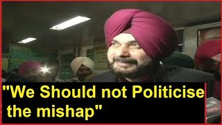 Amritsar train accident: Navjot Singh Sidhu says, it's an accident & we should not politicise it - NEWSXLIVE